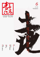 青年作家(2015年第5期)(电子杂志)