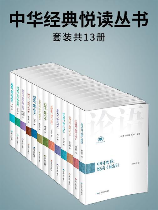 中华经典悦读丛书(共13卷)