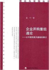 企业并购重组通论:以中国实践为基础的探讨