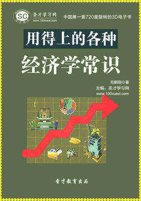 [3D电子书]圣才学习网·用得上的各种经济学常识(仅适用PC阅读)