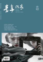 青年作家(2015年第7期)(电子杂志)