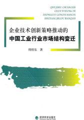 企业技术创新策略推动的中国工业行业市场结构变迁(仅适用PC阅读)