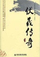 伏羲传奇(上)