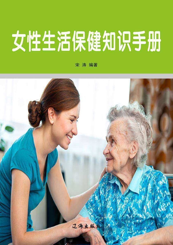 女性生活保健知识手册