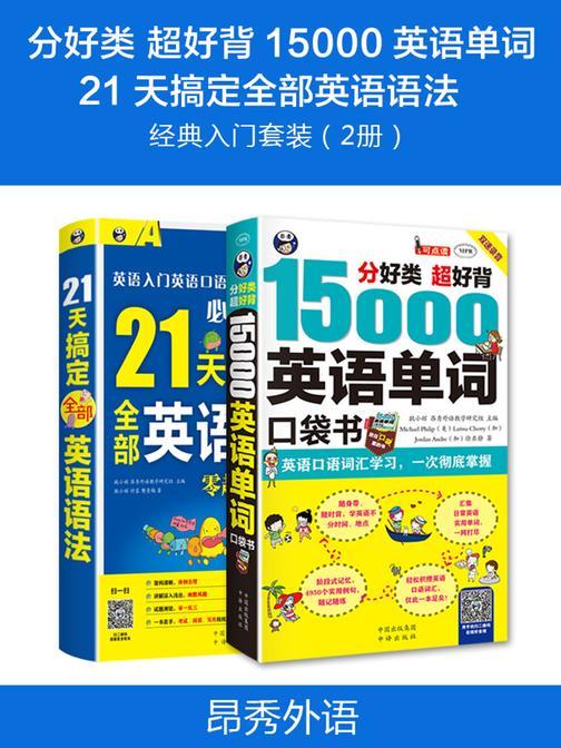 《分好类 超好背 15000英语单词》《21天搞定全部英语语法》经典入门套装(2册)
