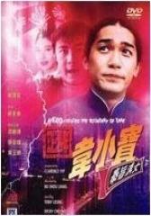 韦小宝奉旨沟女(影视)