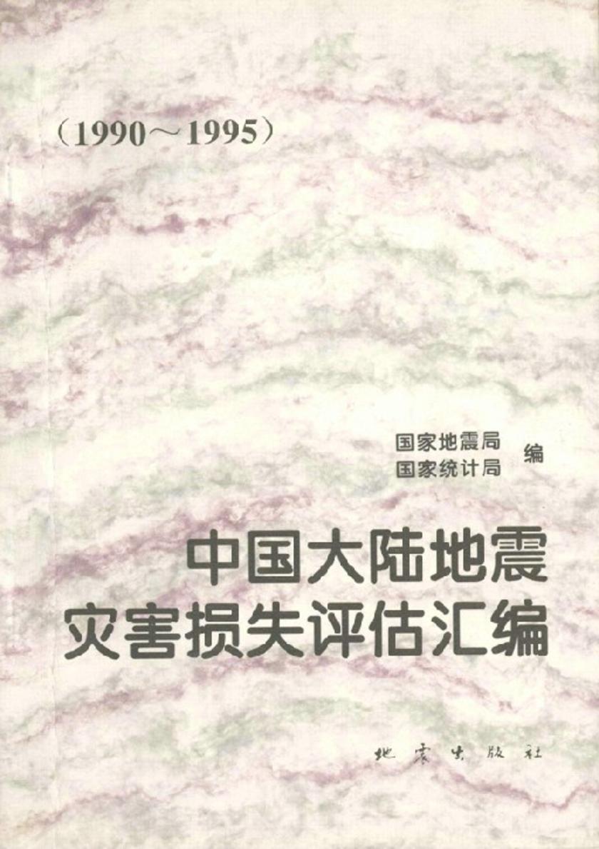 中国大陆地震灾害损失评估汇编(1990-1995)