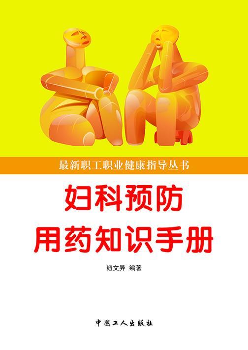 妇科预防用药知识手册