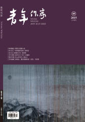 青年作家(2015年第9期)(电子杂志)