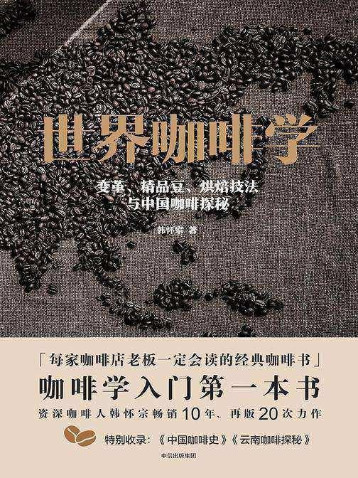 世界咖啡学
