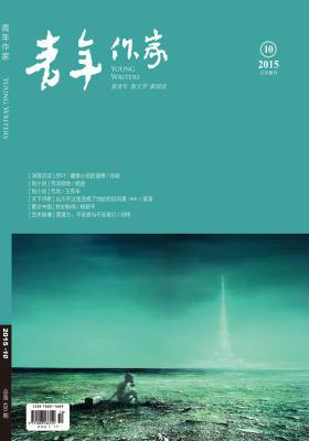 青年作家(2015年第10期)(电子杂志)