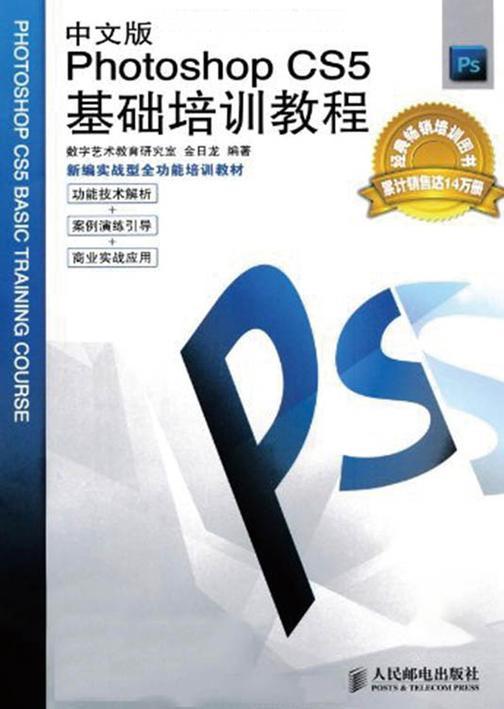 中文版Photoshop CS5基础培训教程
