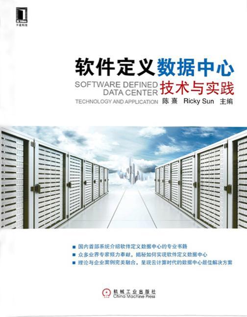 软件定义数据中心:技术与实践