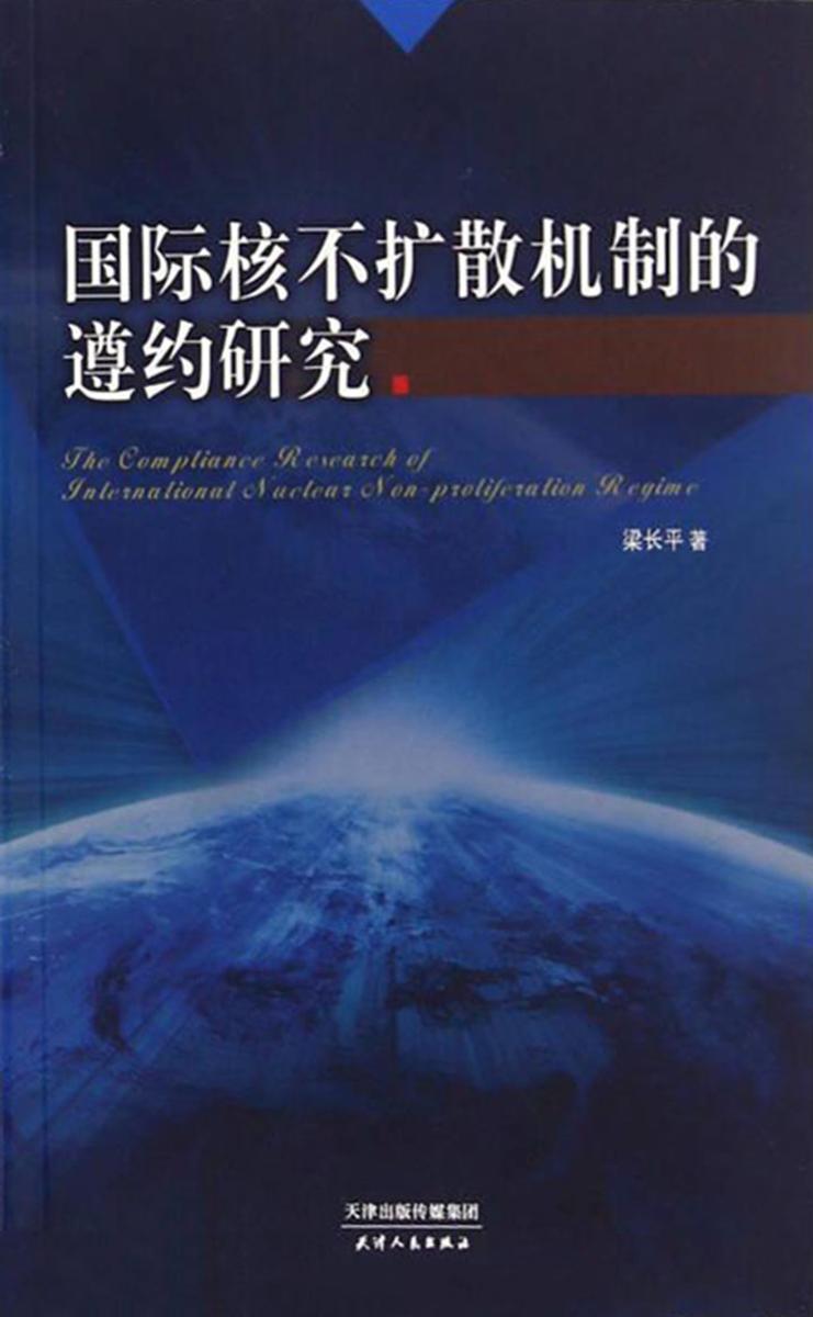国际核不扩散机制的遵约研究