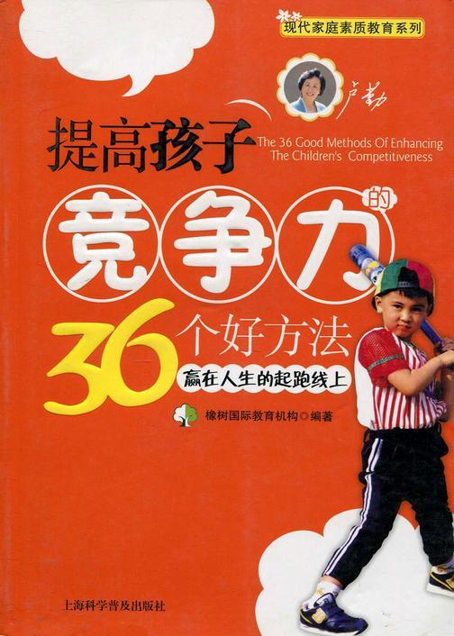 提高孩子竞争力的36个好方法