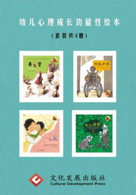 幼儿心理成长功能性绘本(套装共4册)
