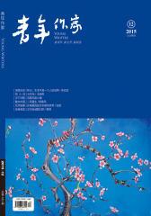 青年作家(2015年第12期)(电子杂志)