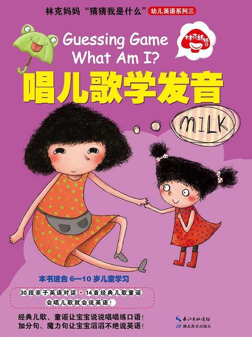 """林克妈妈""""猜猜我是什么""""幼儿英语系列三:唱儿歌学发音"""