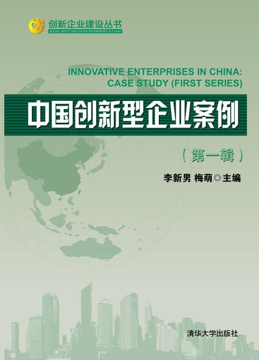 中国创新型企业案例(第一辑)