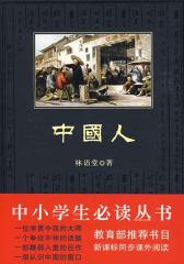 中小学生必读丛书:中国人