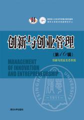 创新与创业管理——(第16辑)创新与创业生态系统