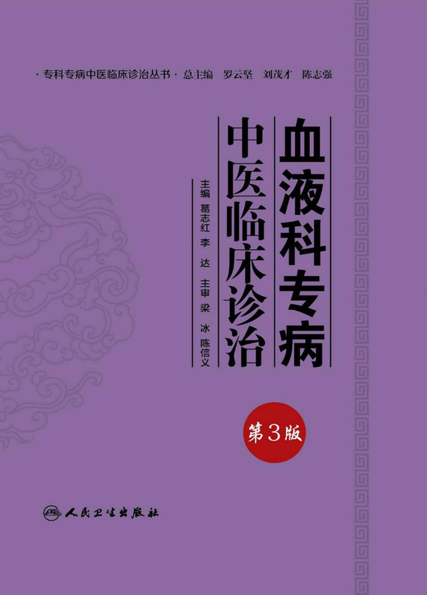 血液科专病中医临床诊治(第3版)