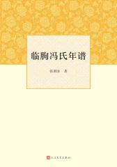 临朐冯氏年谱