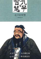 林语堂文集:孔子的智慧