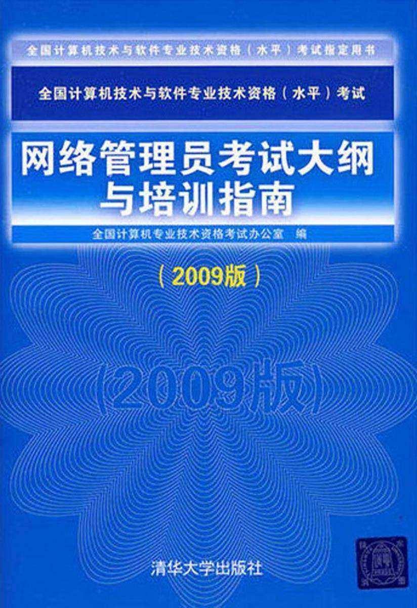 网络管理员考试大纲与培训指南(2009版)