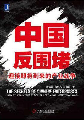 中国反围堵:迎接即将到来的产业战争