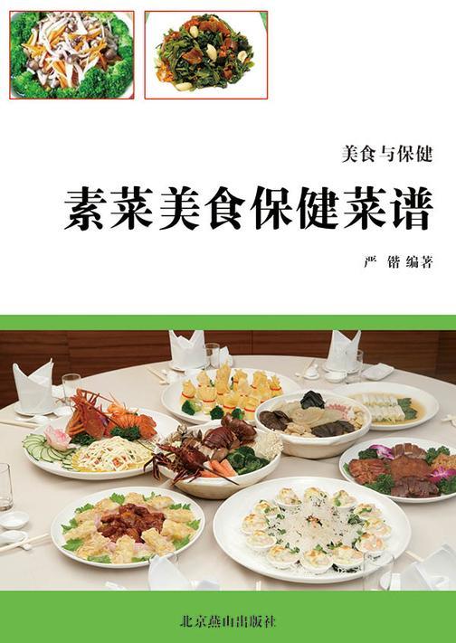 素菜美食保健菜谱