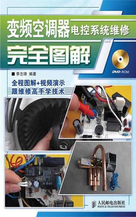 变频空调器电控系统维修完全图解(光盘内容另行下载,地址见书封底)