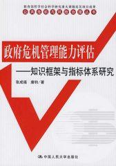 政府危机管理能力评估:知识框架与指标体系研究