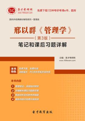 邢以群《管理学》(第3版)笔记和课后习题详解