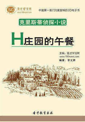 [3D电子书]圣才学习网·克里斯蒂侦探小说:H庄园的午餐(仅适用PC阅读)