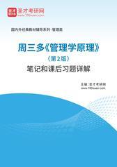 周三多《管理学原理》(第2版)笔记和课后习题详解