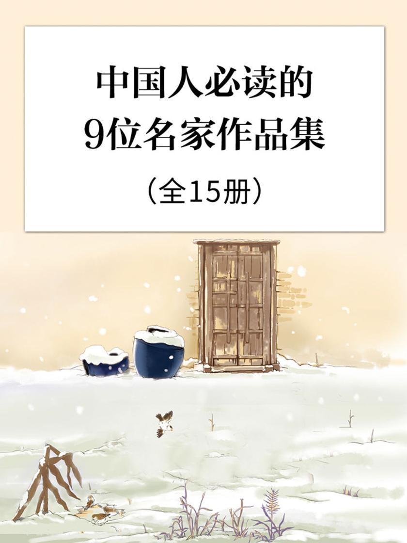 中国人必读的9位名家作品集(全15册)