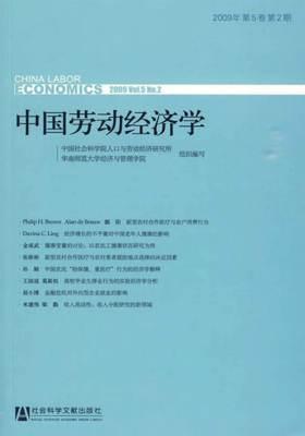 中国劳动经济学(2009年第5卷第2期)(仅适用PC阅读)