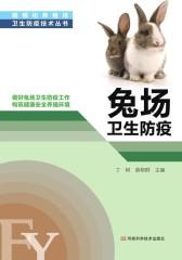 兔场卫生防疫