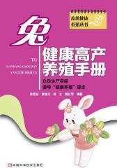 兔健康高产养殖手册