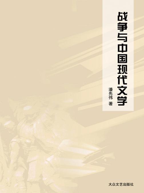 战争与中国现代文学