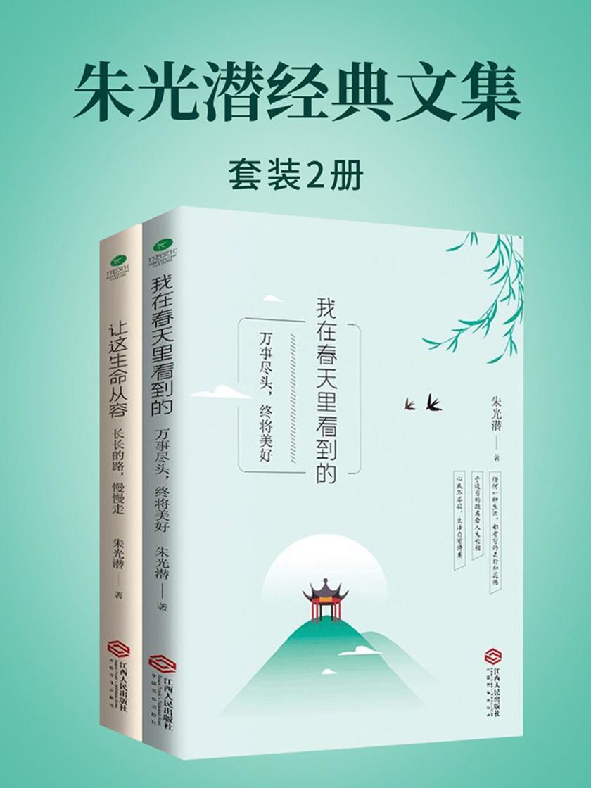 朱光潜经典文集(套装2册)