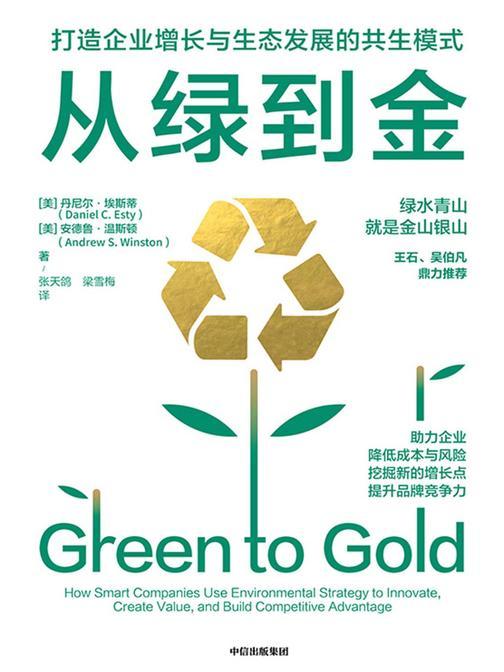 从绿到金:打造企业增长与生态发展的共生模式