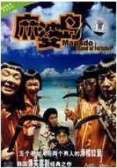 麻婆岛(影视)