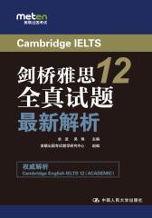剑桥雅思12全真试题最新解析(试读本)