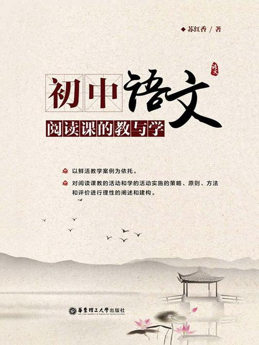 初中语文阅读课的教与学
