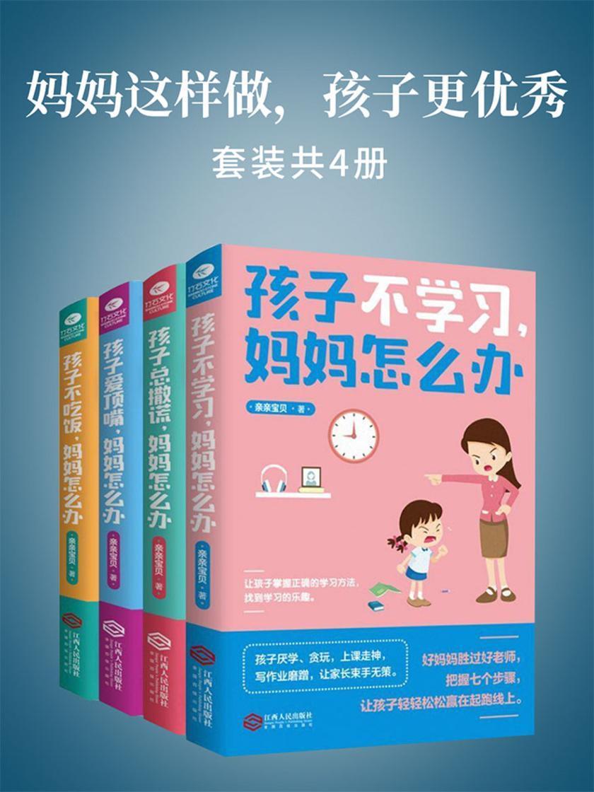 妈妈这样做,孩子更优秀(套装4册):孩子不学习+不吃饭+总撒谎+爱顶嘴,妈妈怎么办