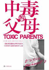 中毒的父母(试读本)