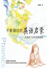 不能错过的英语启蒙——中国孩子的英语路线图(  部分)(试读本)
