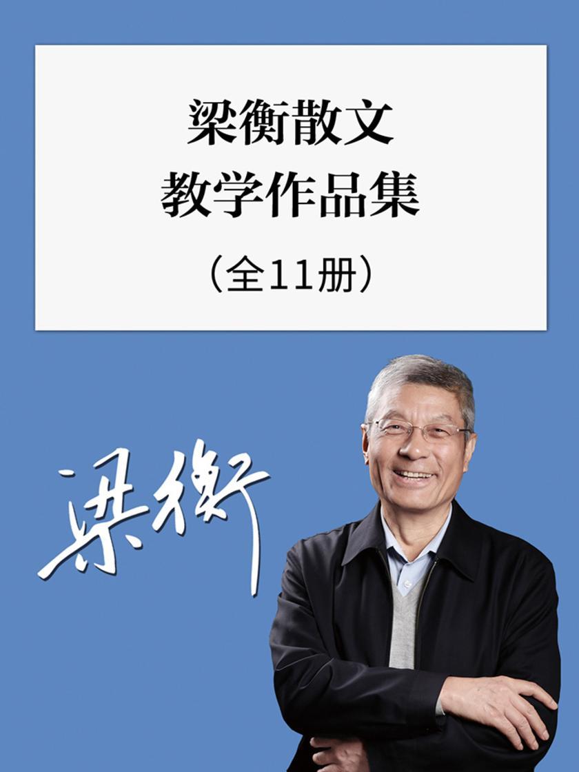 梁衡散文教学作品集(全11册)